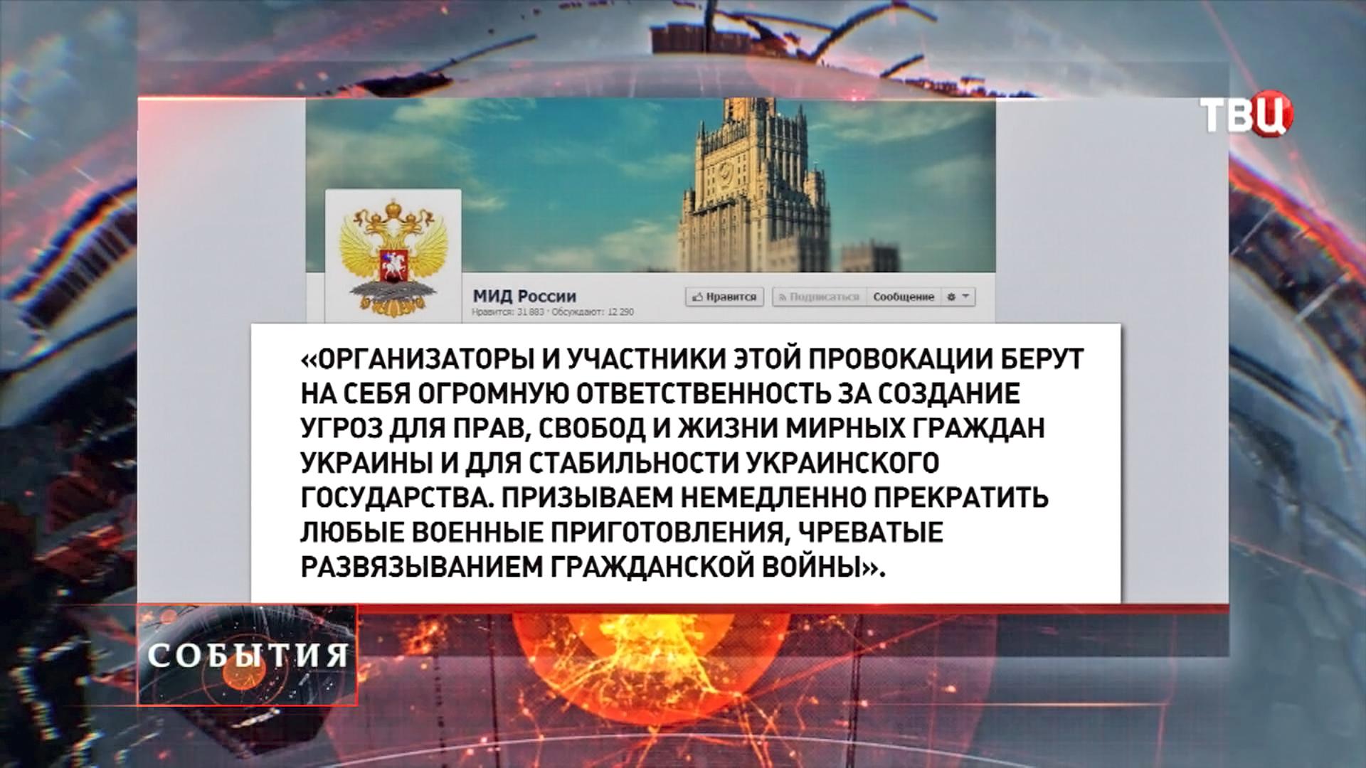 МИД РФ обеспокоен участием наёмников из США в событиях на Украине