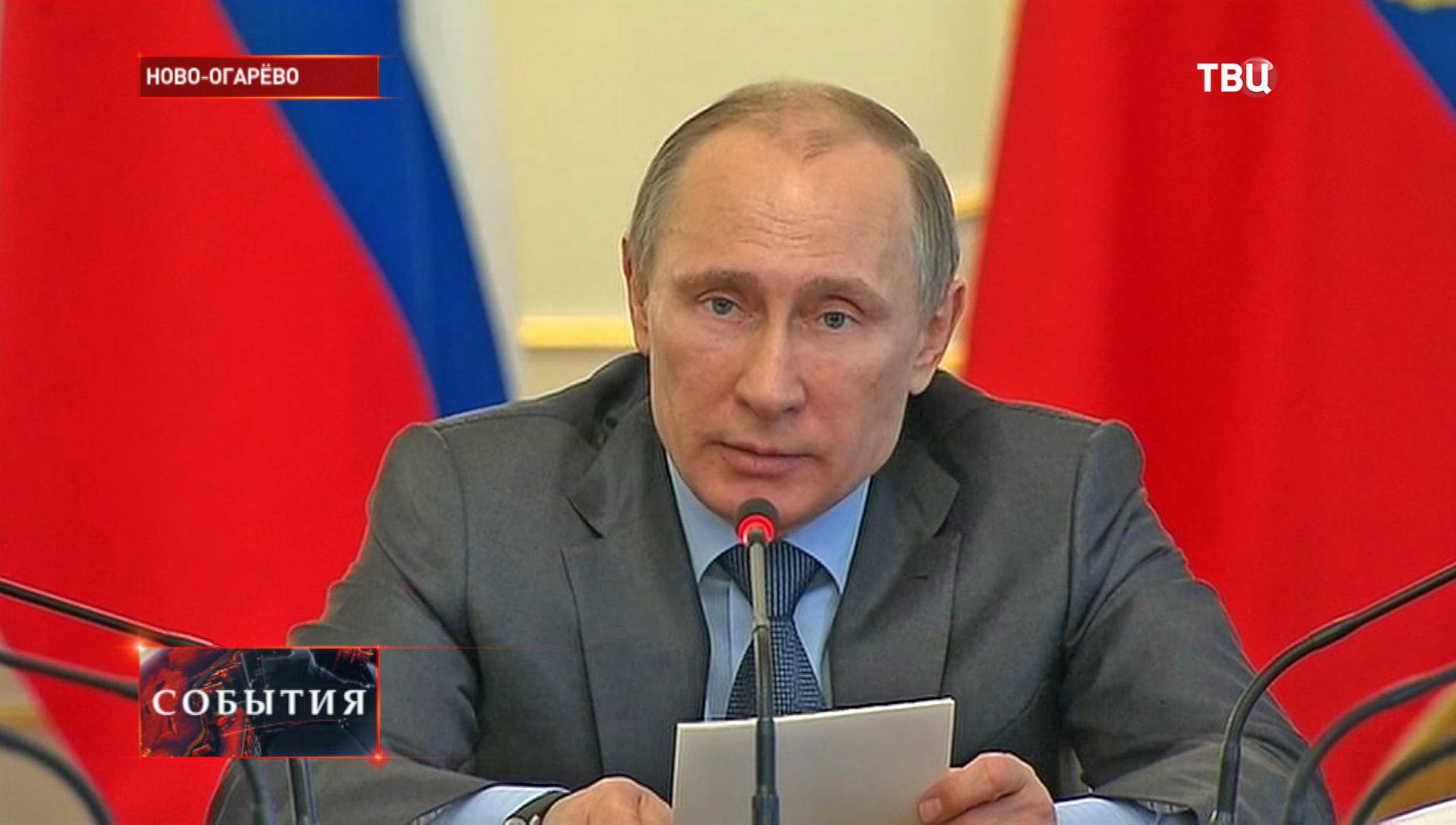 Владимир Путин на заседании Наблюдательного совета Агентства стратегических инициатив