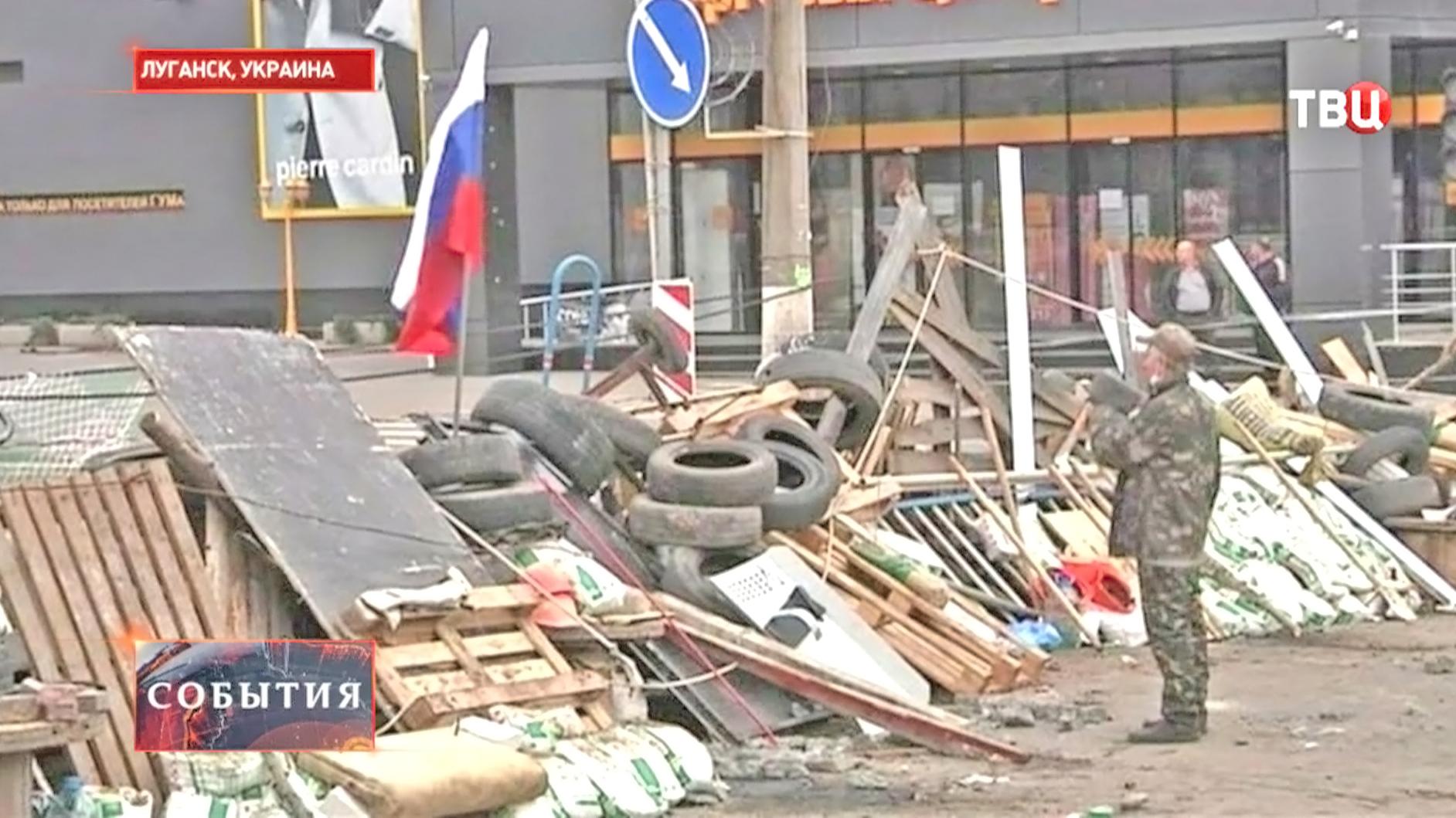 Баррикада в Луганске