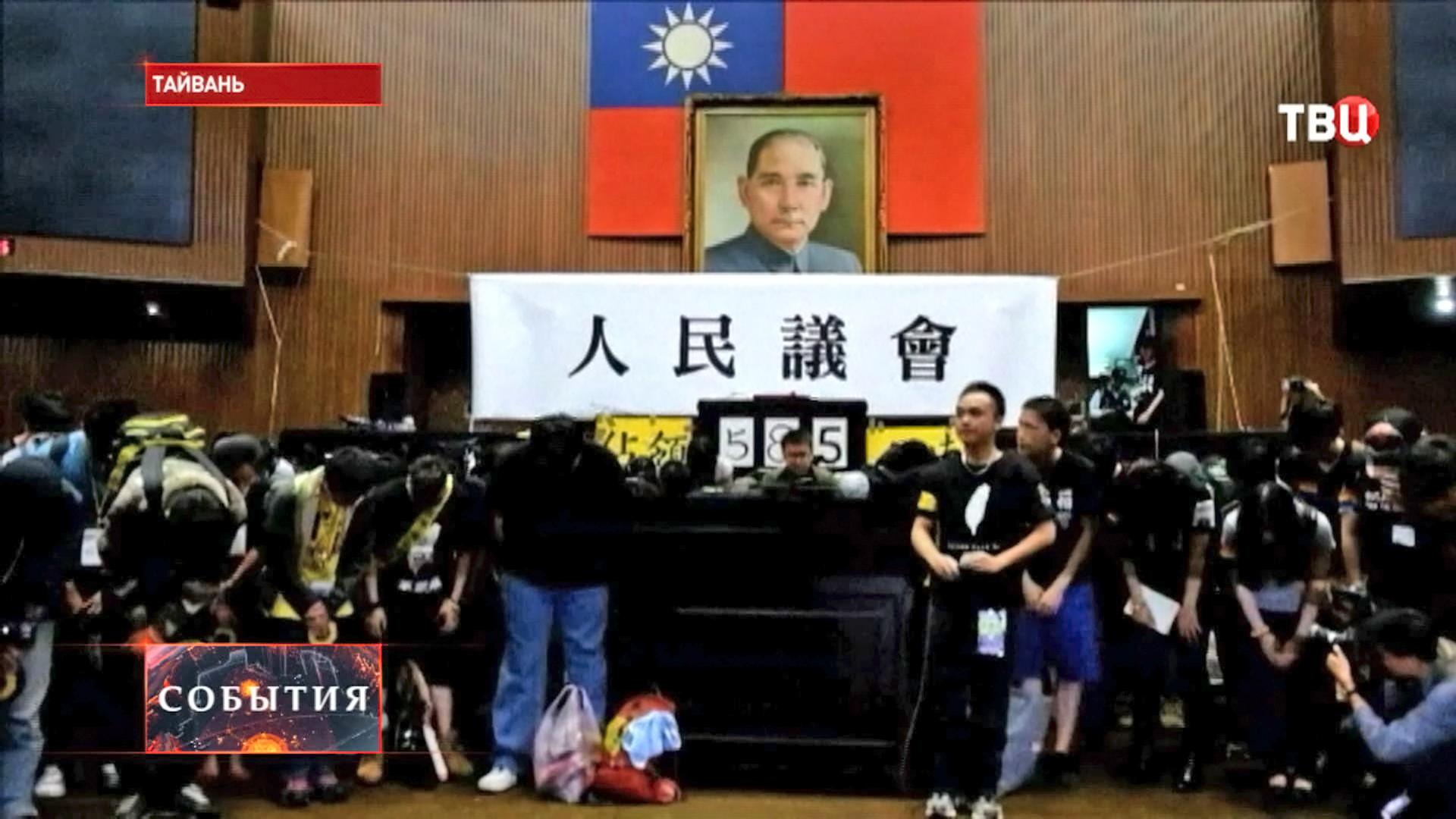 Тайваньские студенты в здании парламента