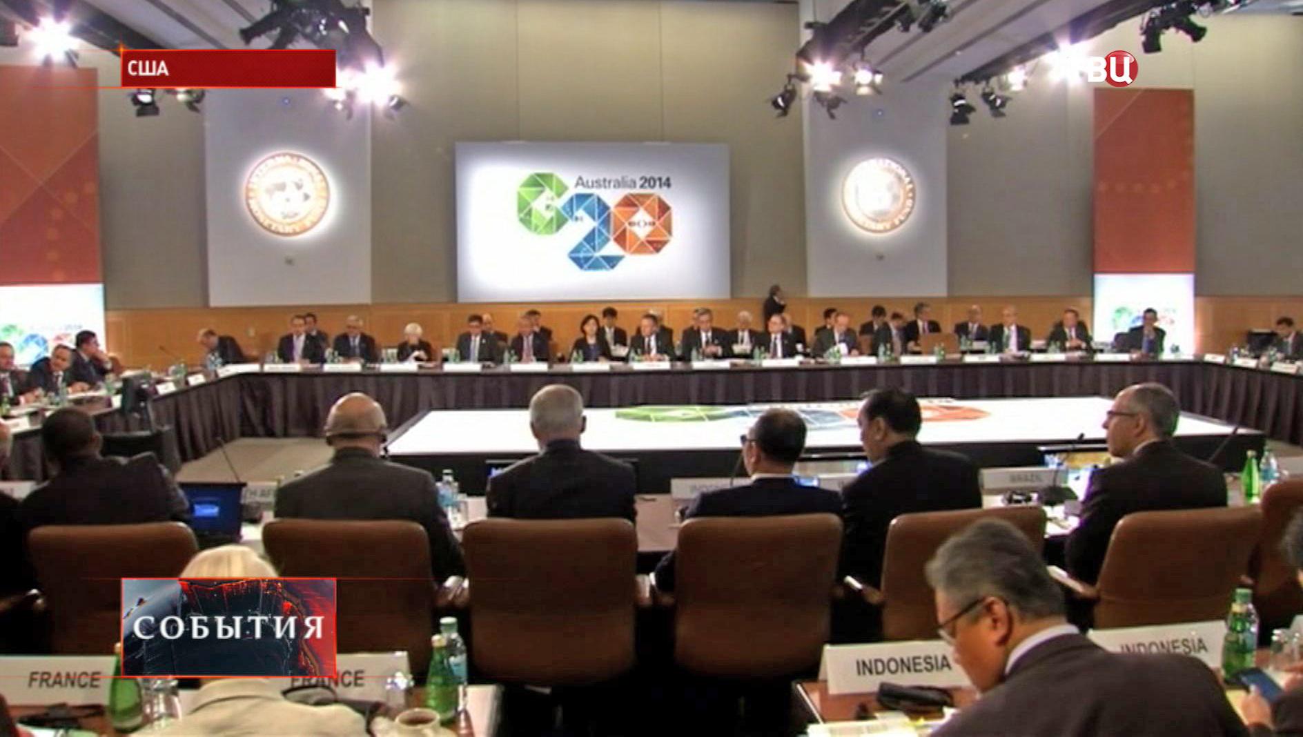 """Встреча руководителей минфинов и центробанков стран """"Большой двадцатки"""" (G20)"""