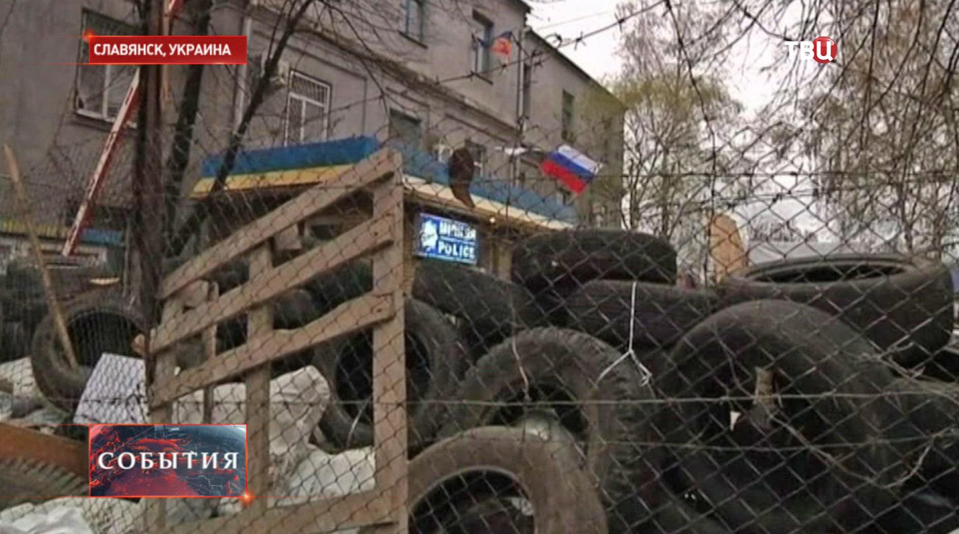 Баррикады у захваченного здания милиции в Славянске