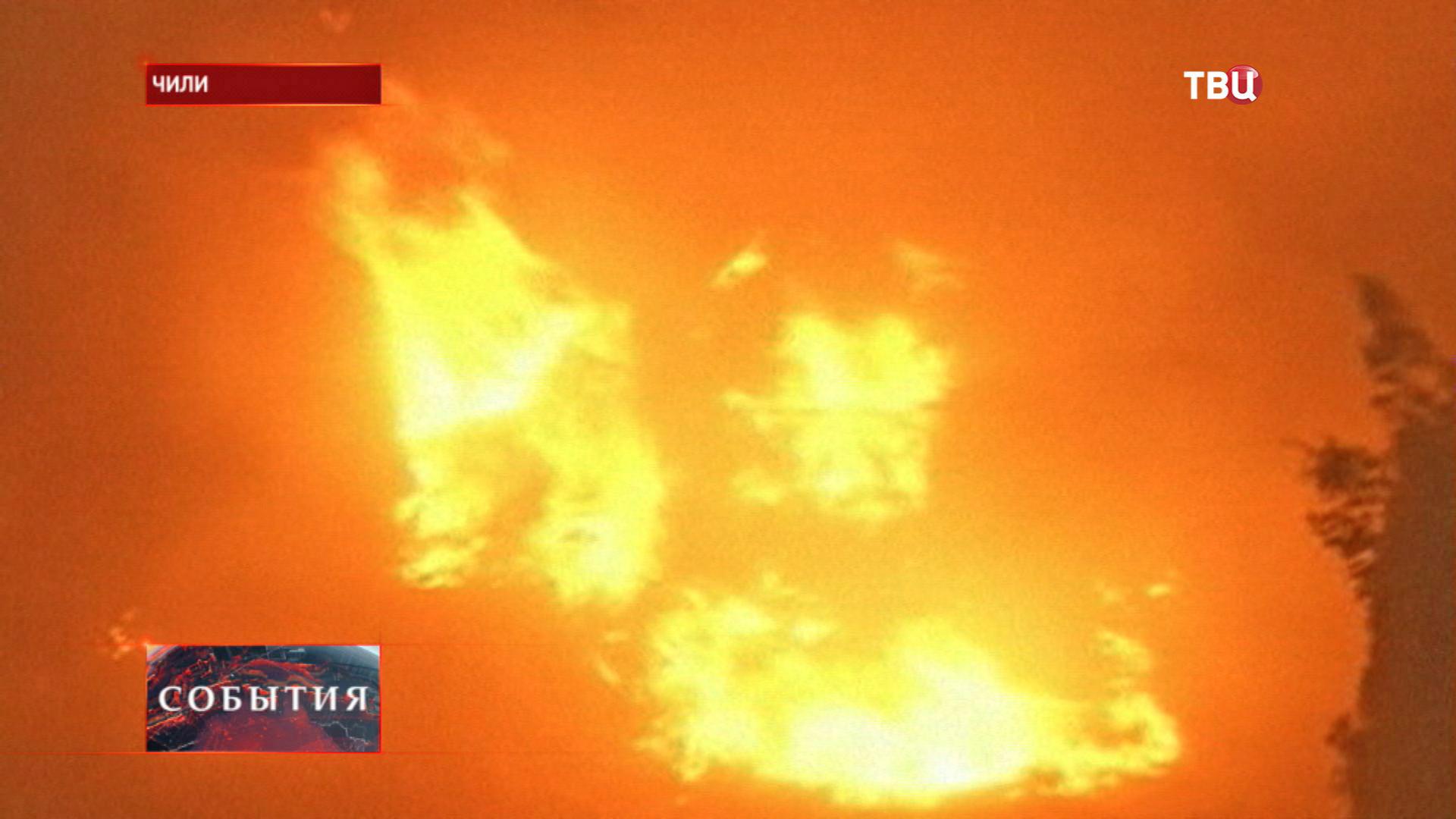 Пожары в Чили