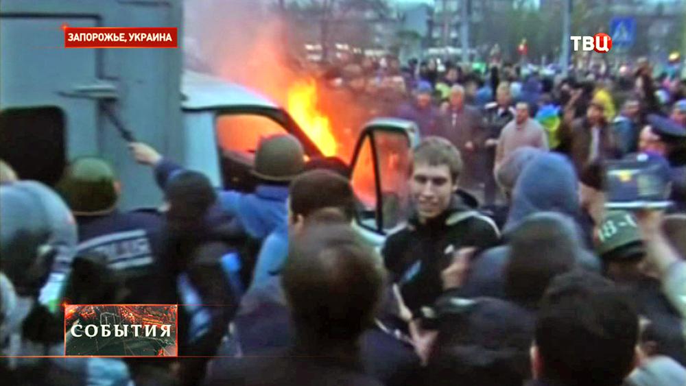 Уличные беспорядки в Запорожье