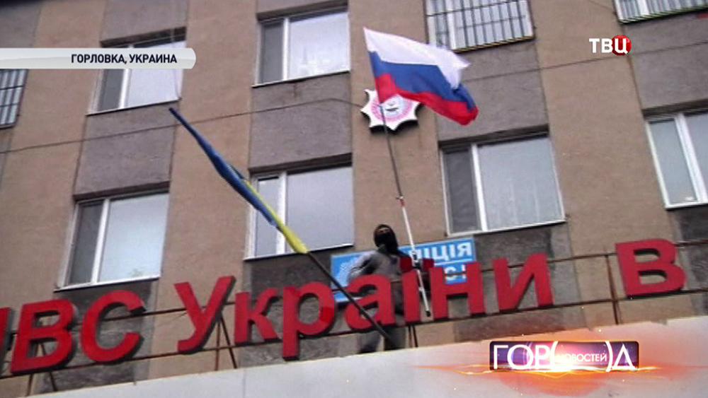Протестующие в Горловке заняли здание горотдела милиции
