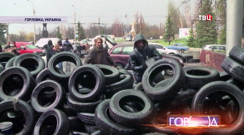 Жители города Горловка сооружают баррикады
