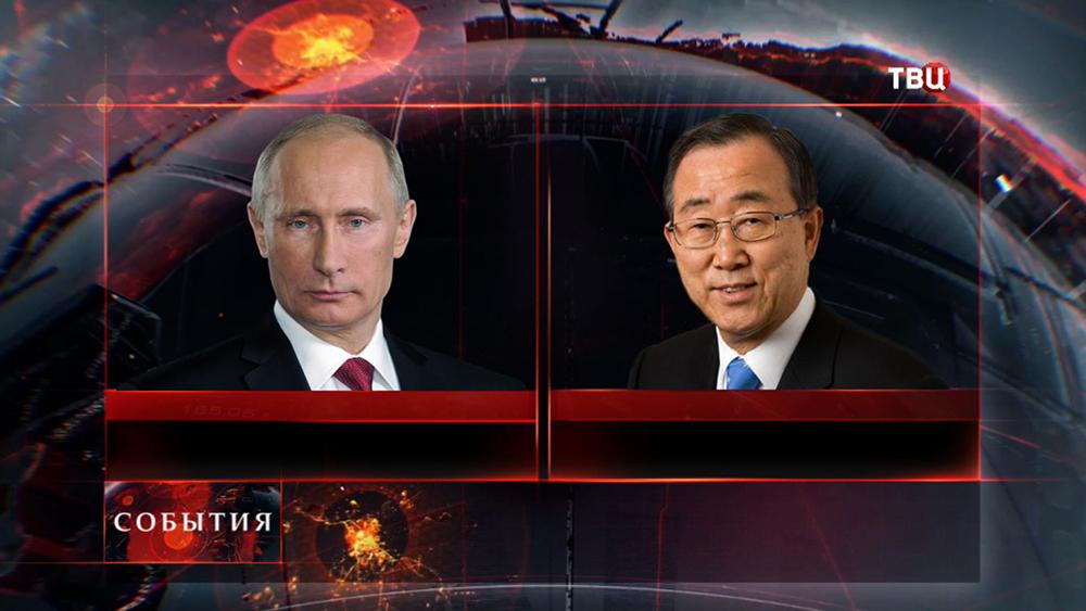 Президент России Владимир Путин и генеральный секретарь ООН Пан Ги Мун