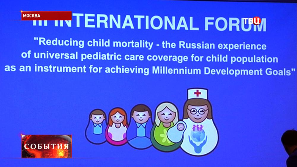 Международный форум педиатров