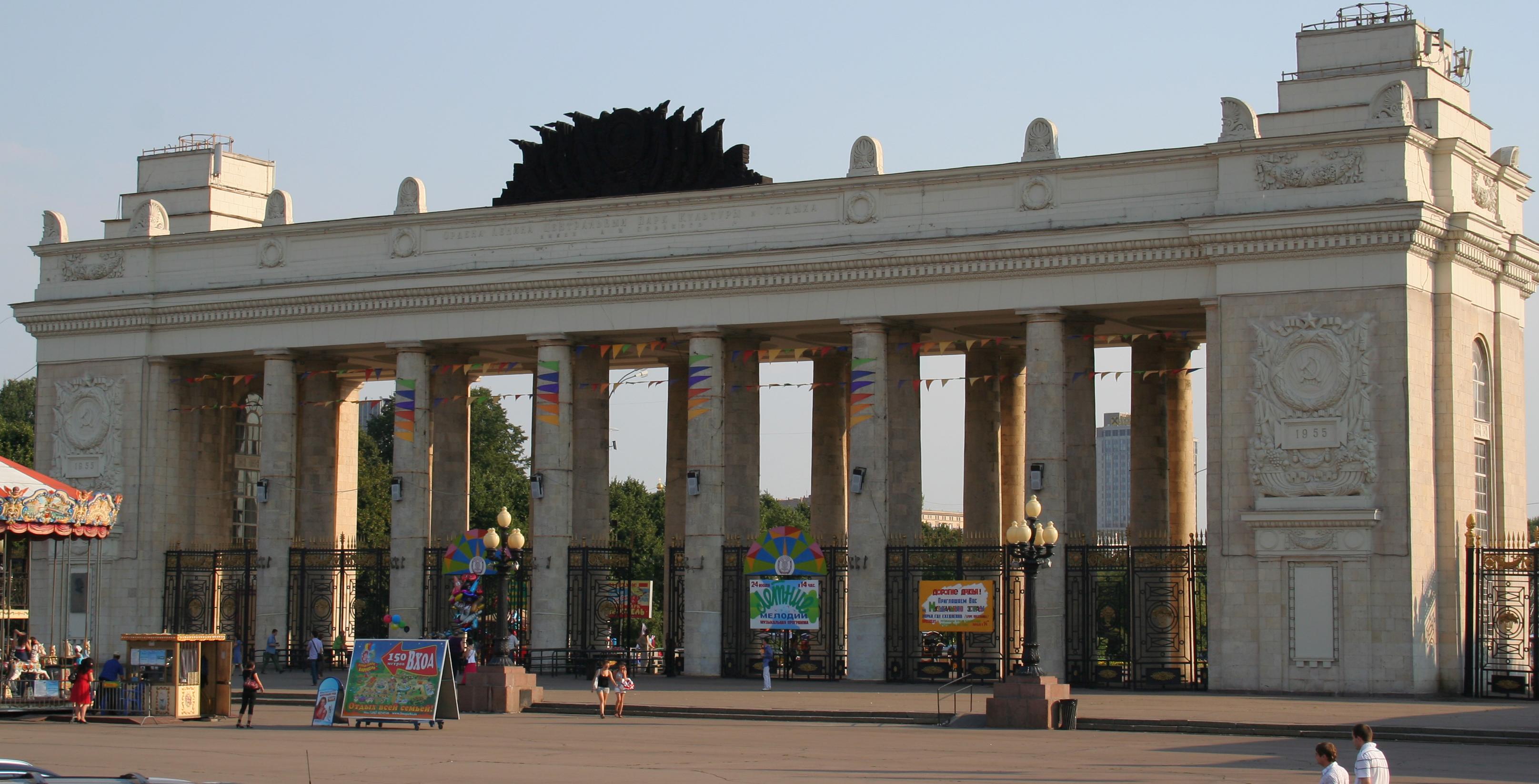 парк горького официальный