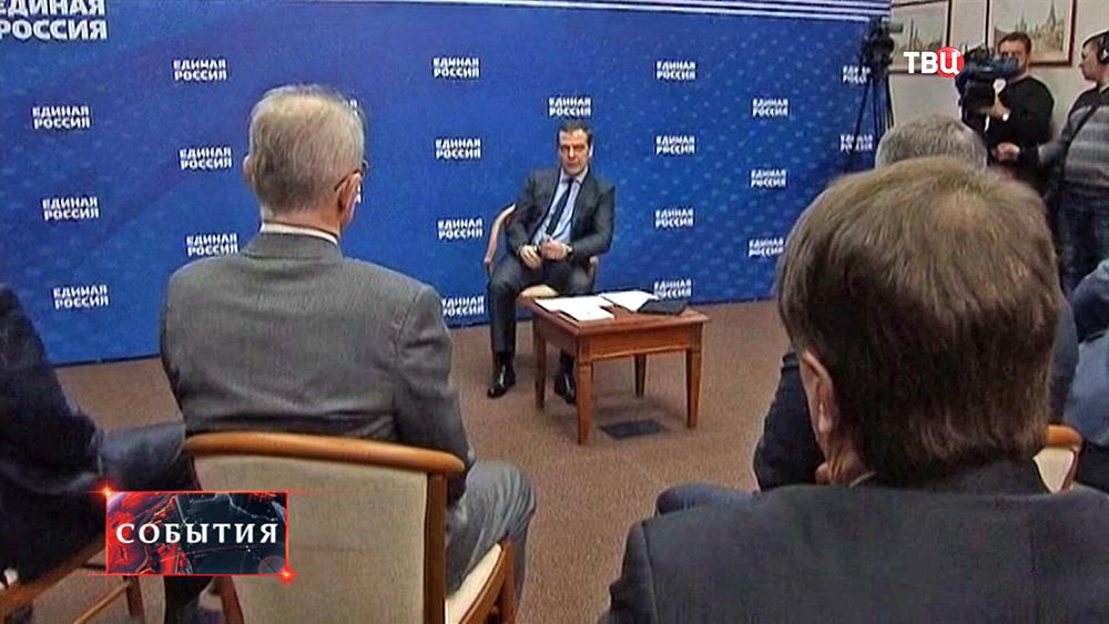 """Дмитрий Медведев на встрече с руководством партии """"Единая Россия"""""""