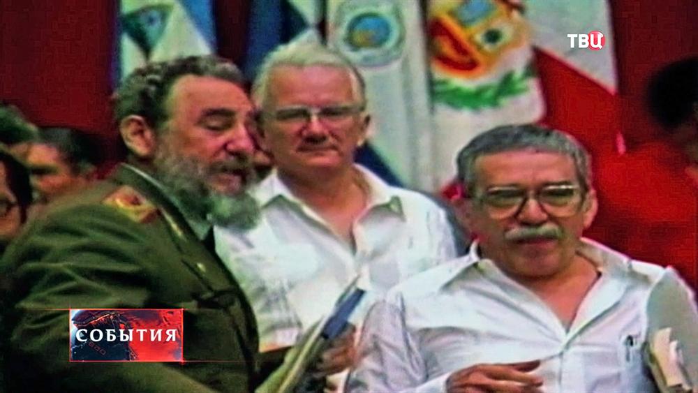 Габриэль Гарсия Маркес и Фидель Кастро
