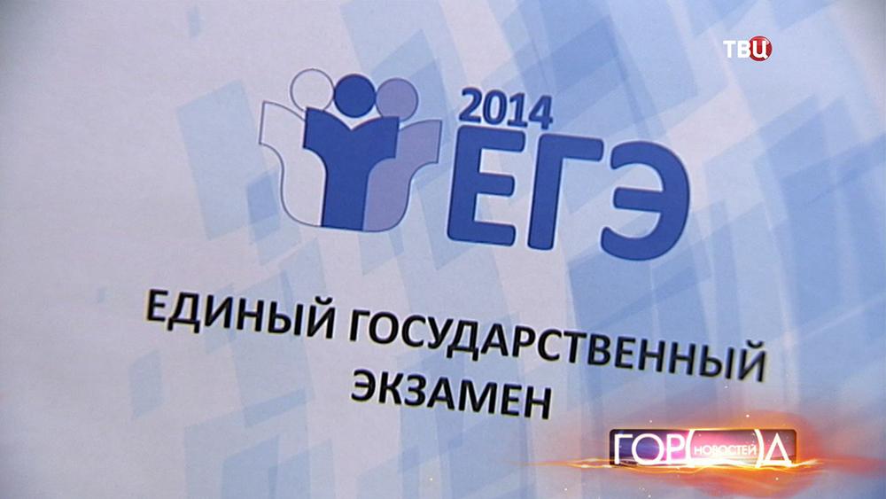 Материалы ЕГЭ 2014