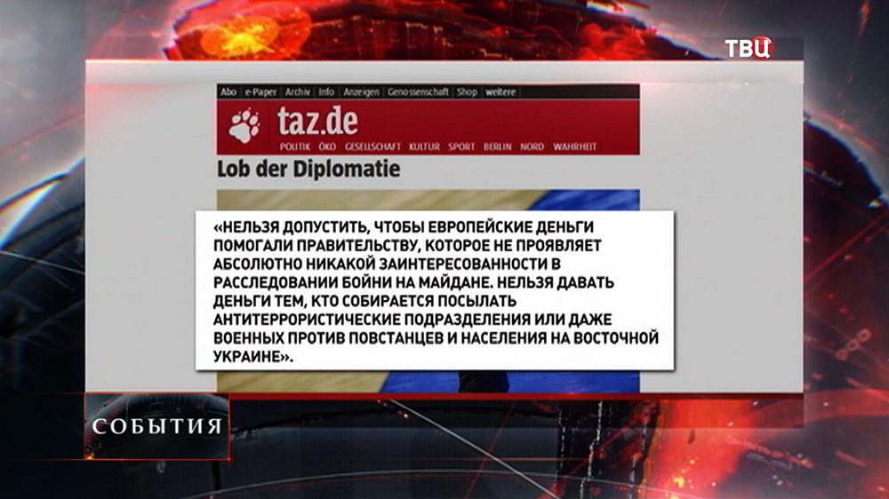 Цитата из немецкого издательства Die Tageszeitung