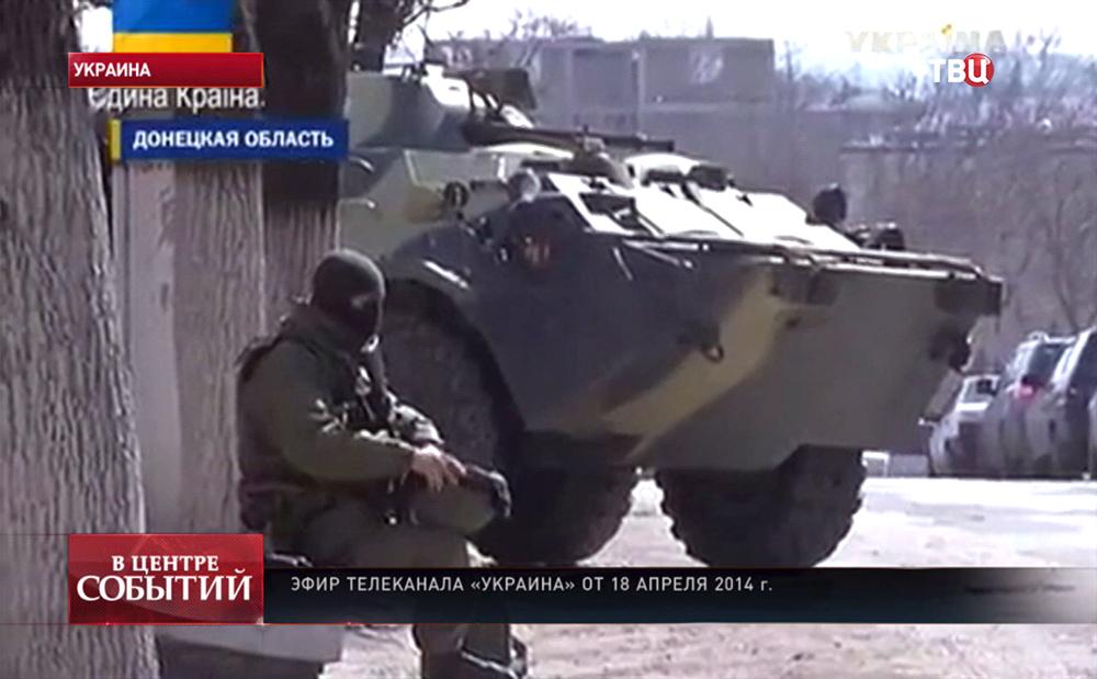 """Телеканал """"Украина"""" о ситуации в Донецкой облости"""