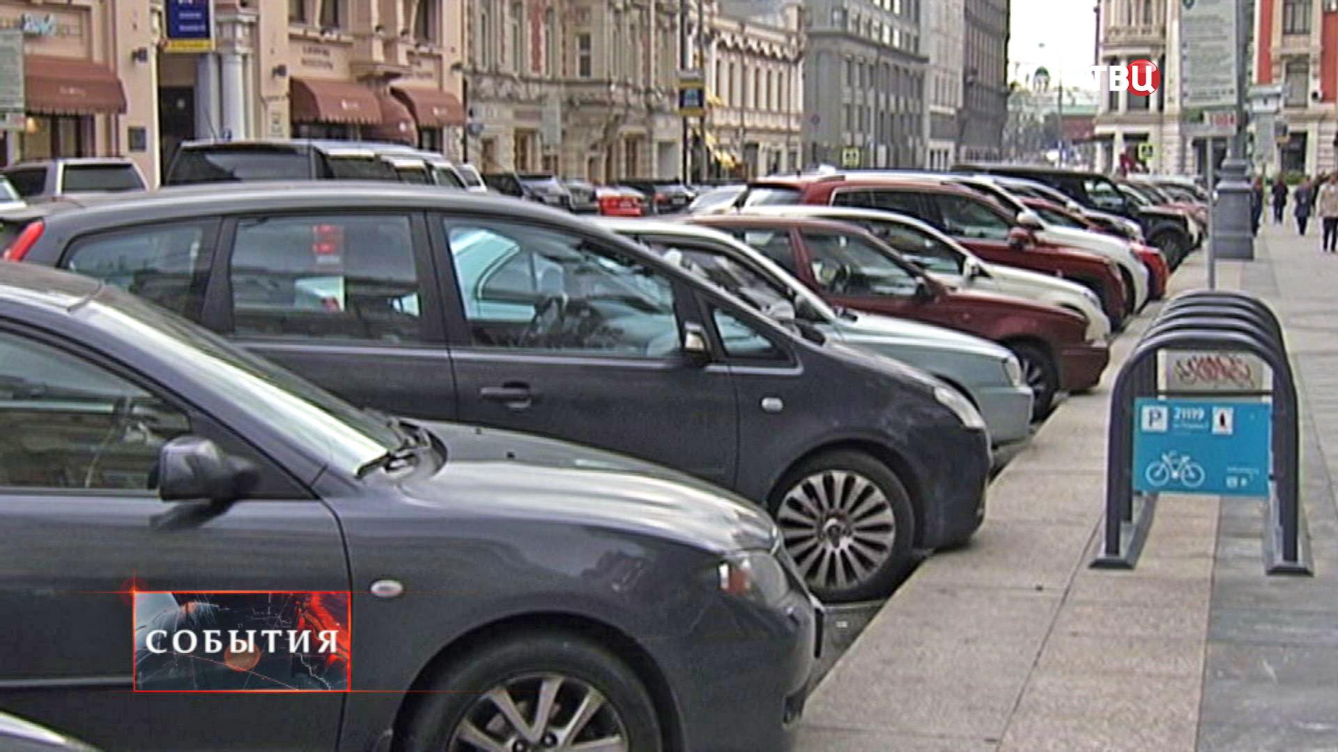 Парковка автотранспорта в центре Москвы