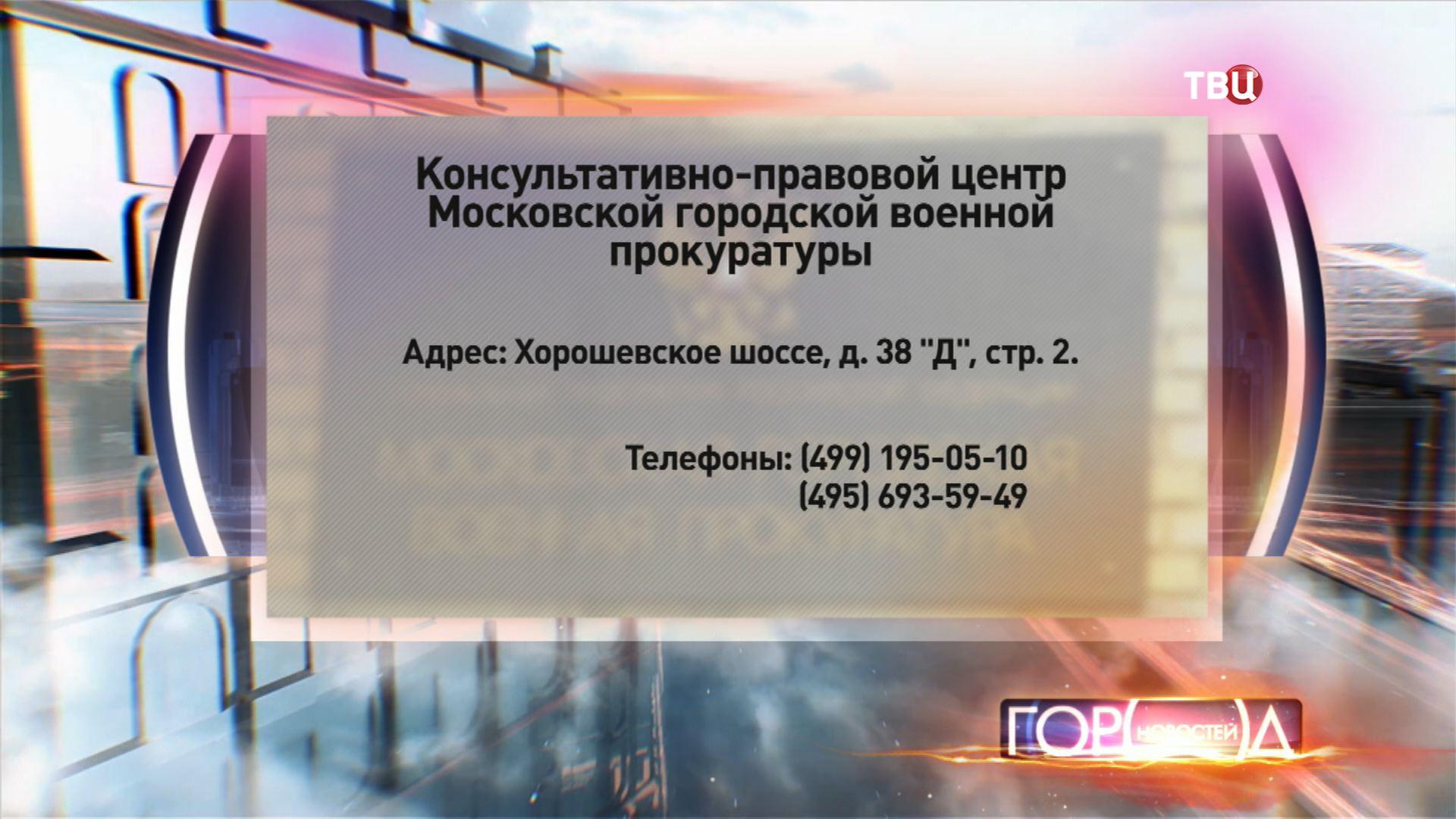 Консультативно-правовой центр Московской городской военной прокуратуры