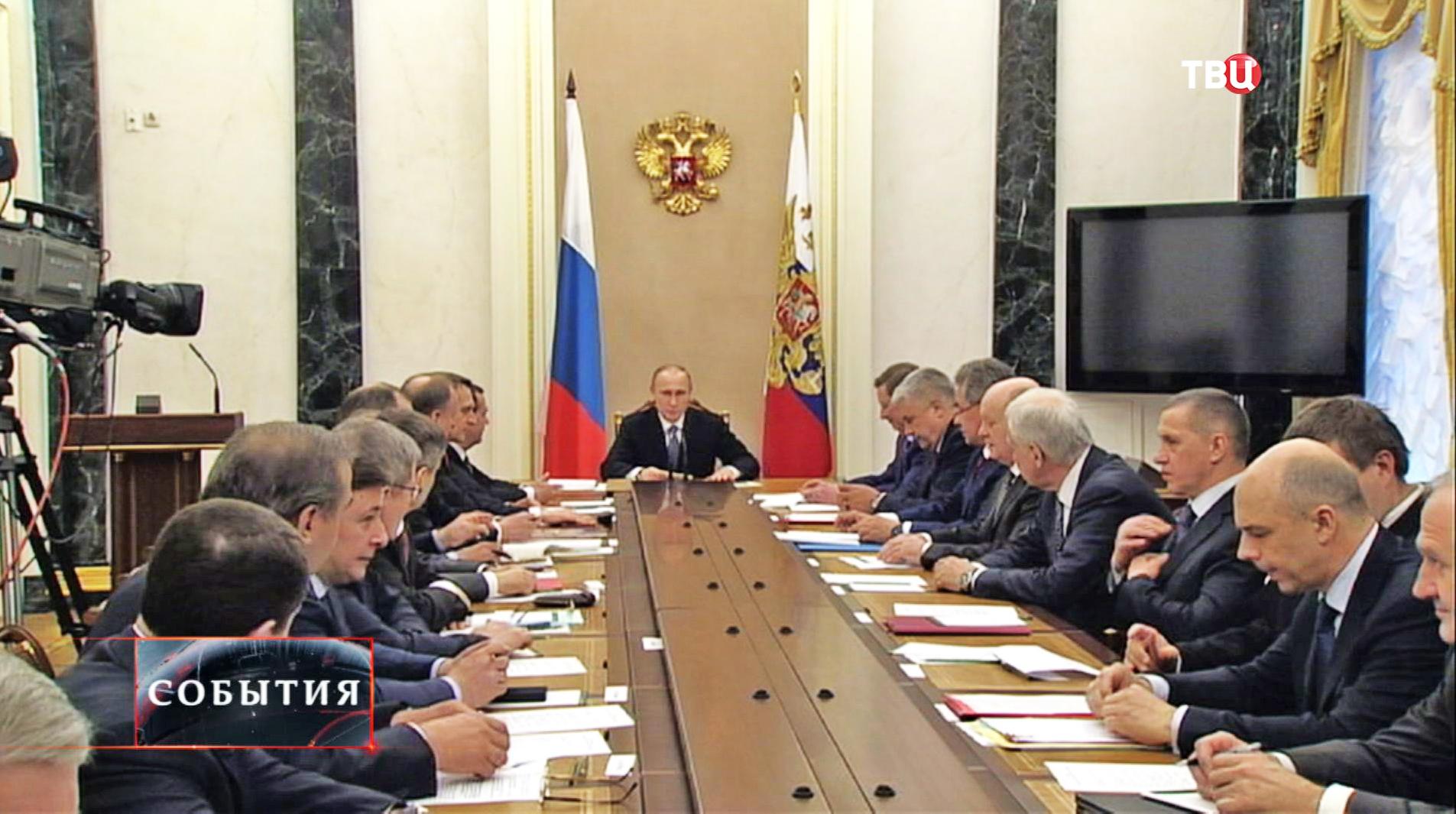 Заседание Совета Безопасности России