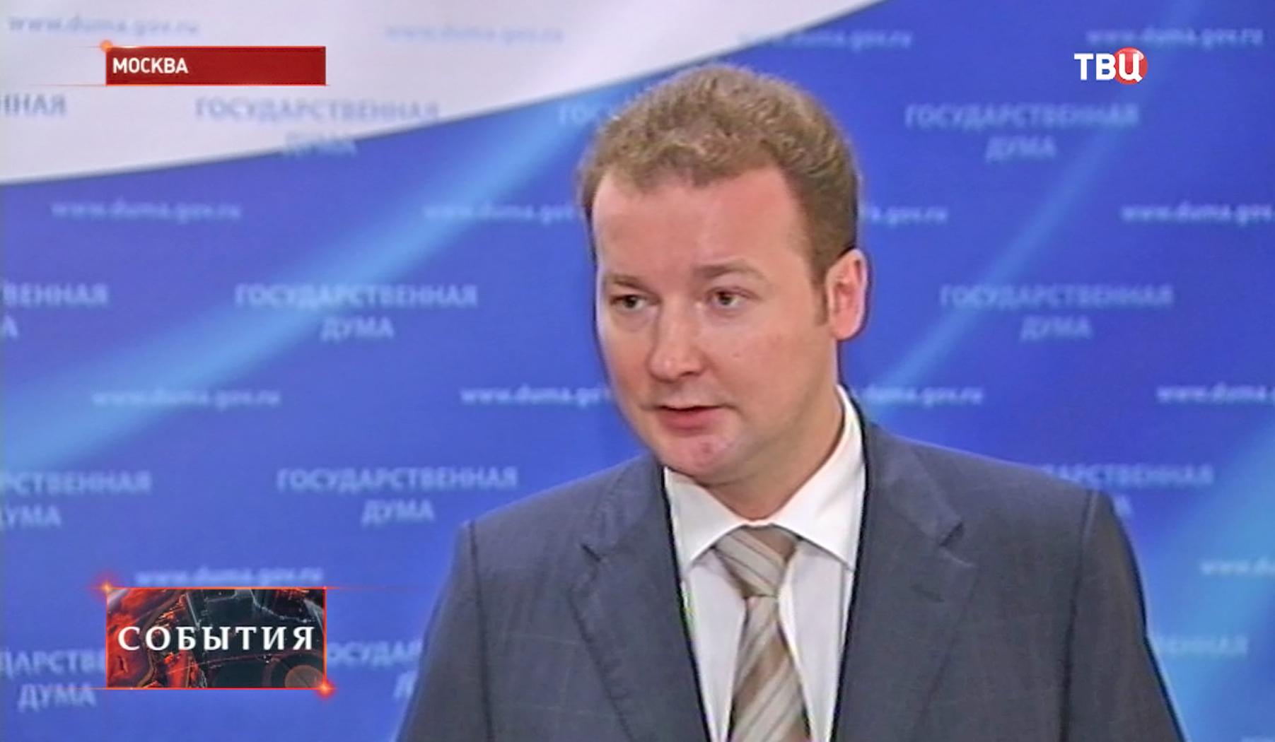 Заместитель председателя комиссии Госдумы по вопросам депутатской этики, фракция КПРФ Андрей Андреев