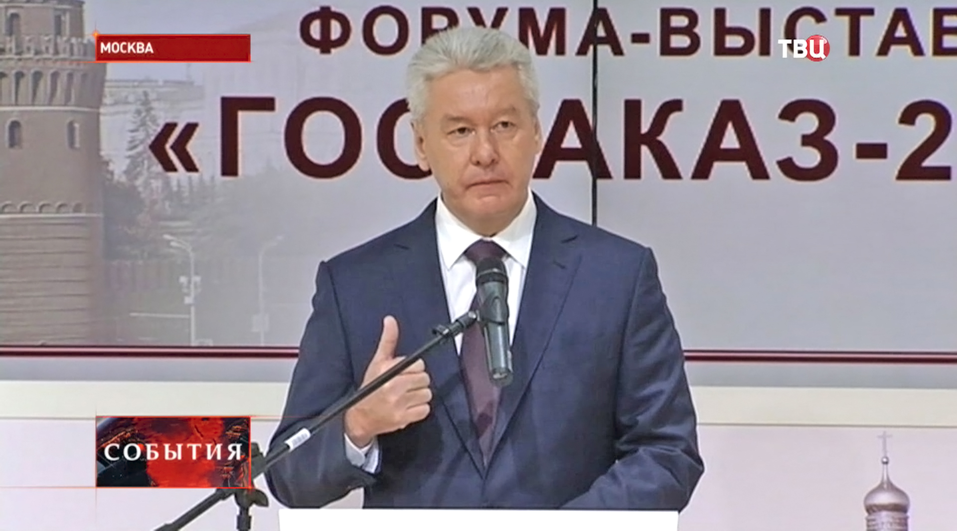 Сергей Собянин на форуме