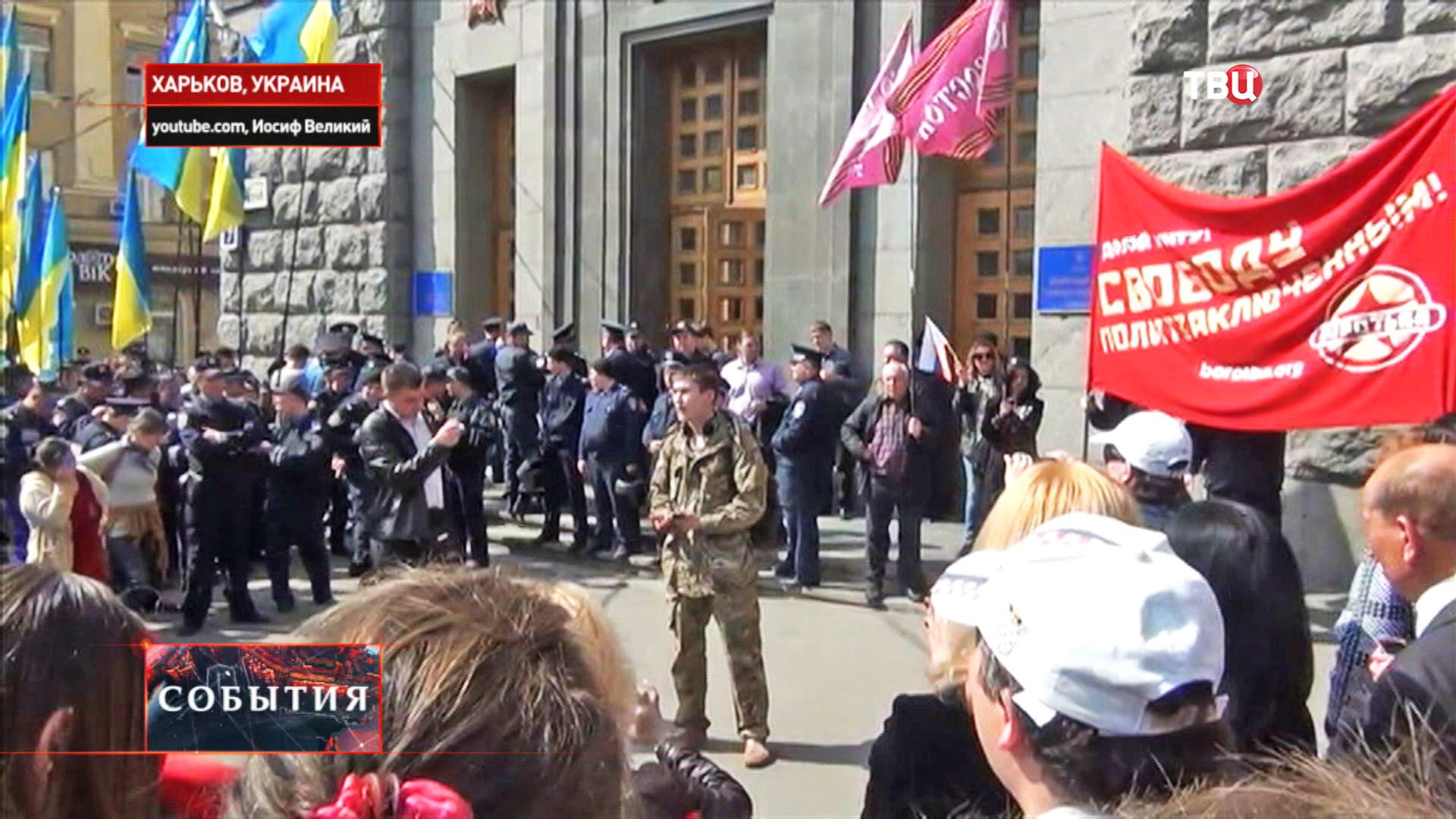 Митинг около здания горсовета в Харькове