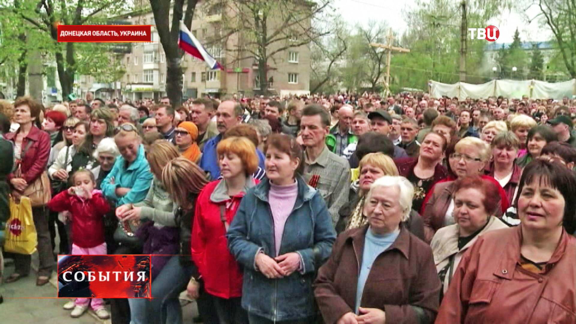 Митингующие в Донецкой области