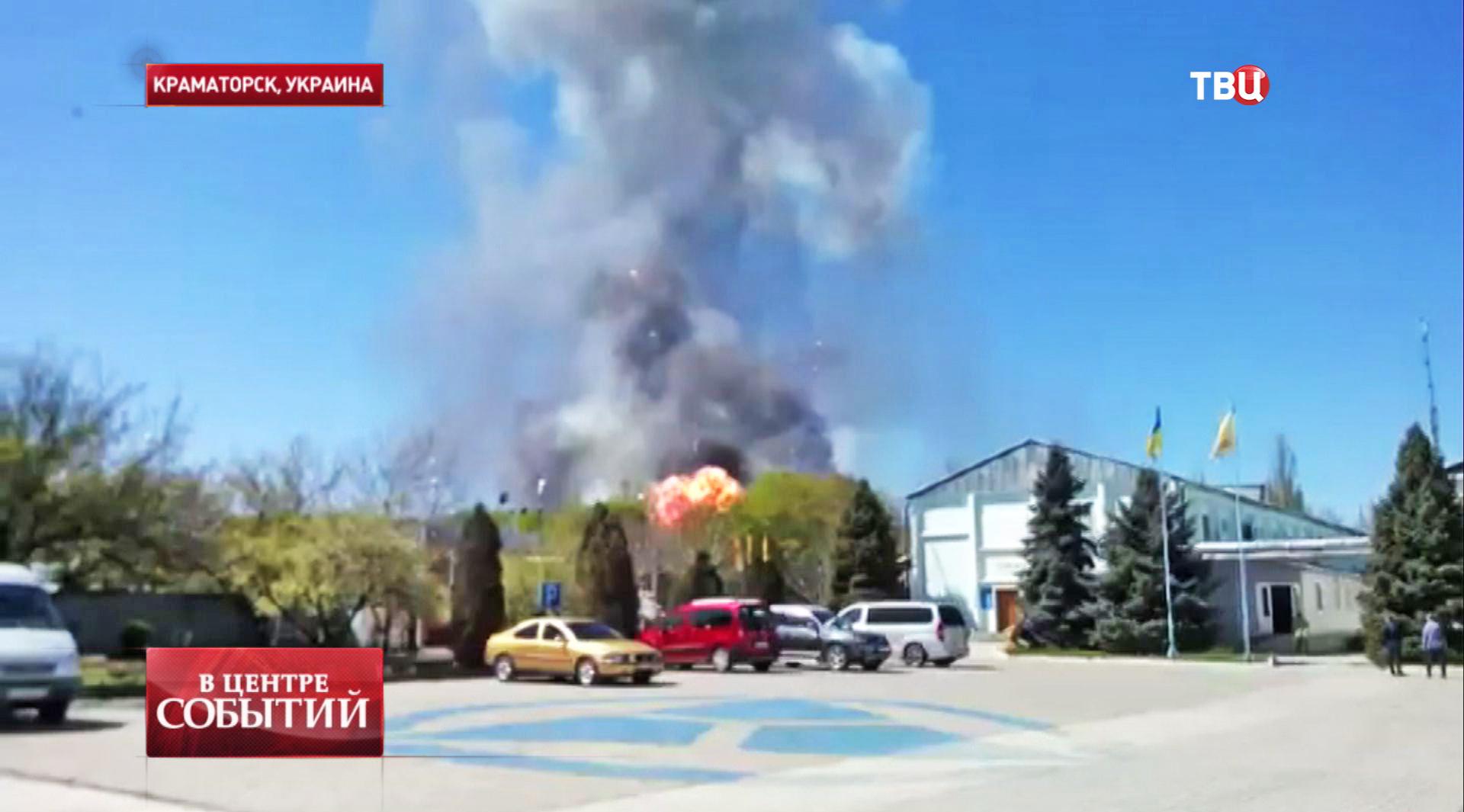 Взрыв под Краматорском