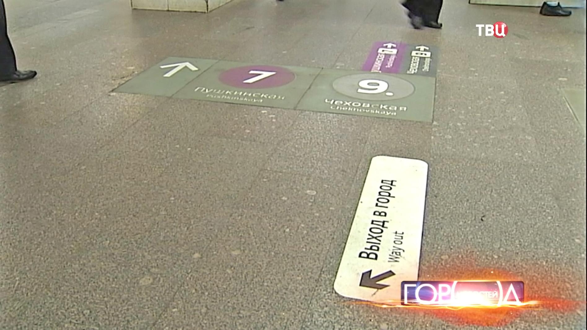 Напольная навигация в метро