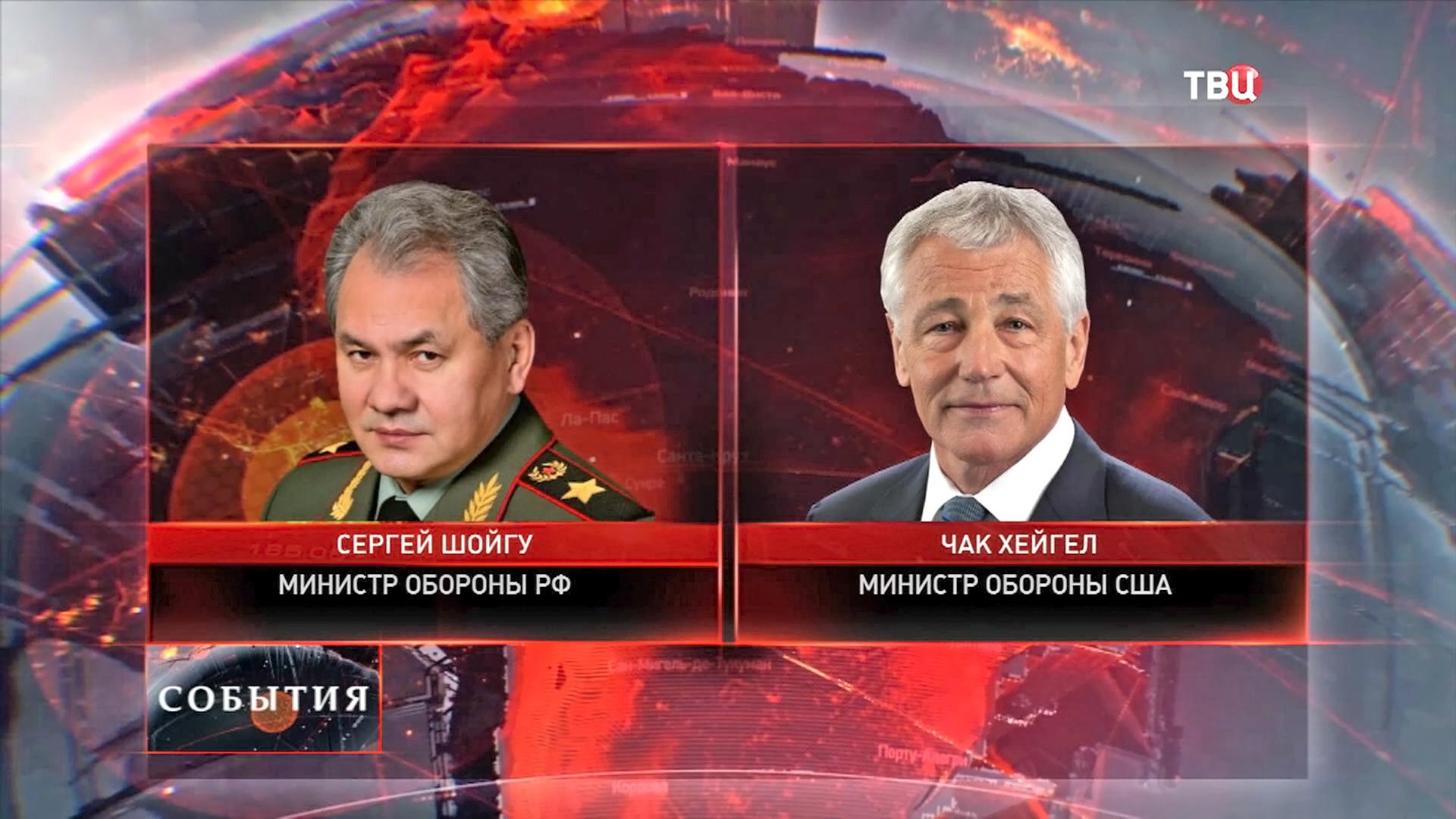 Министр обороны РФ Сергей Шойгу и министр обороны США Чак Хейгел
