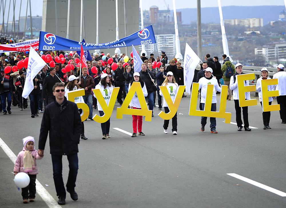 Участники первомайской демонстрации во Владивостоке