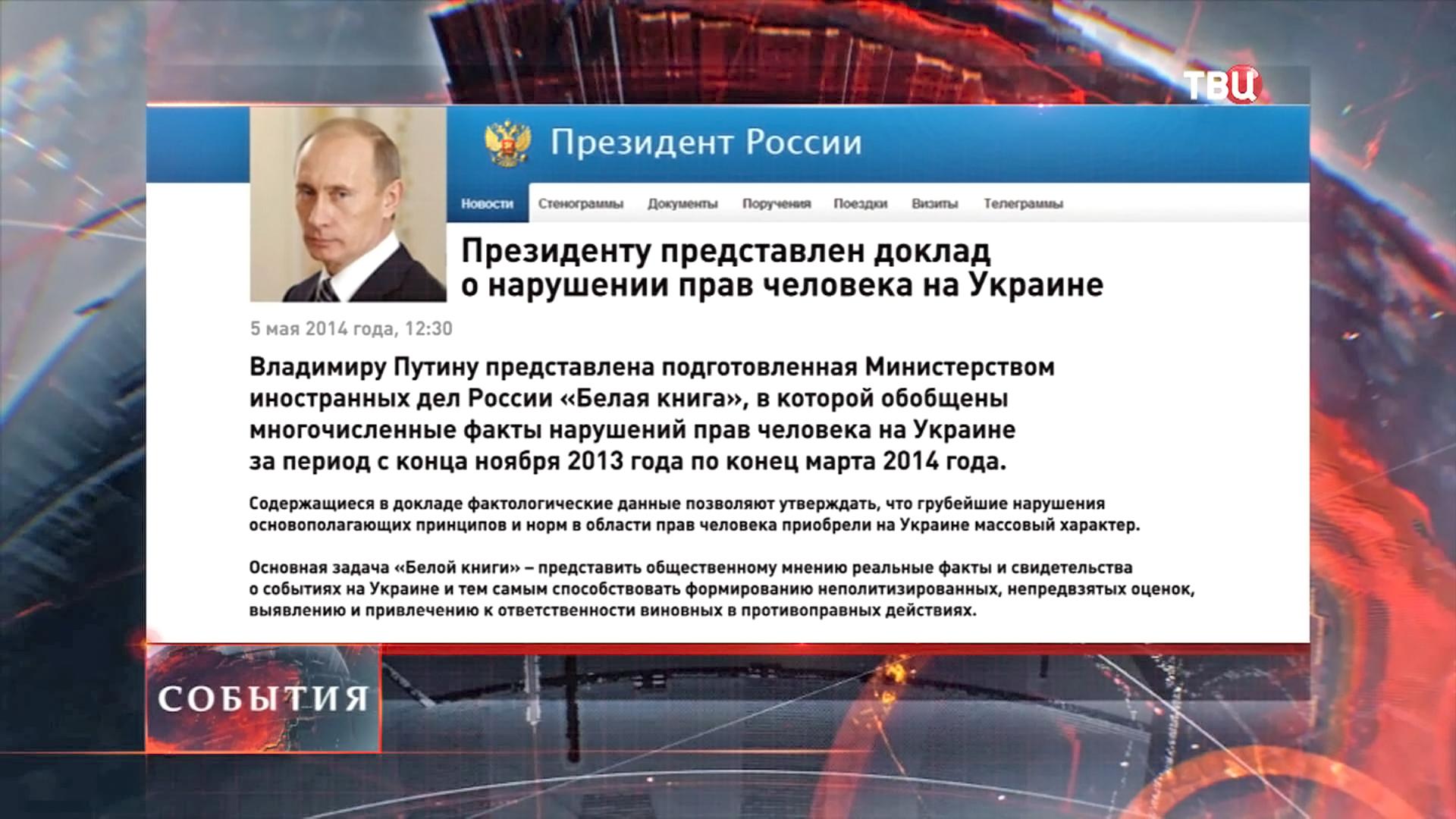 Доклад о нарушении прав человека на Украине