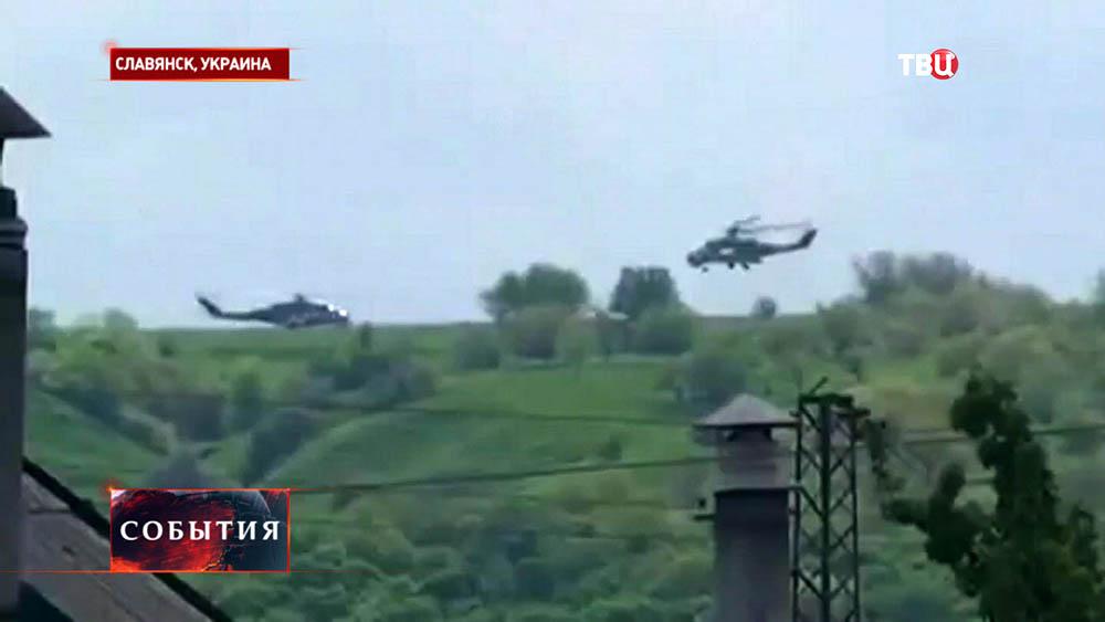 Боевые вертолеты украинской армии в Славянске