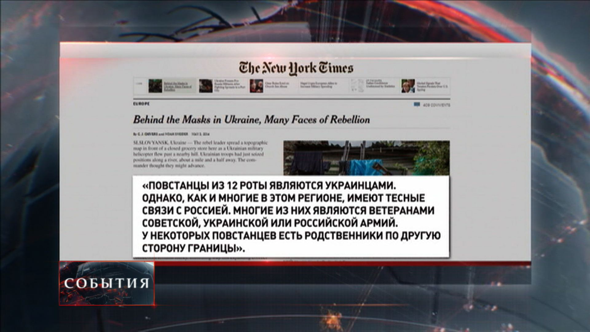 "Цитата из новостной газеты ""The New York Times"""