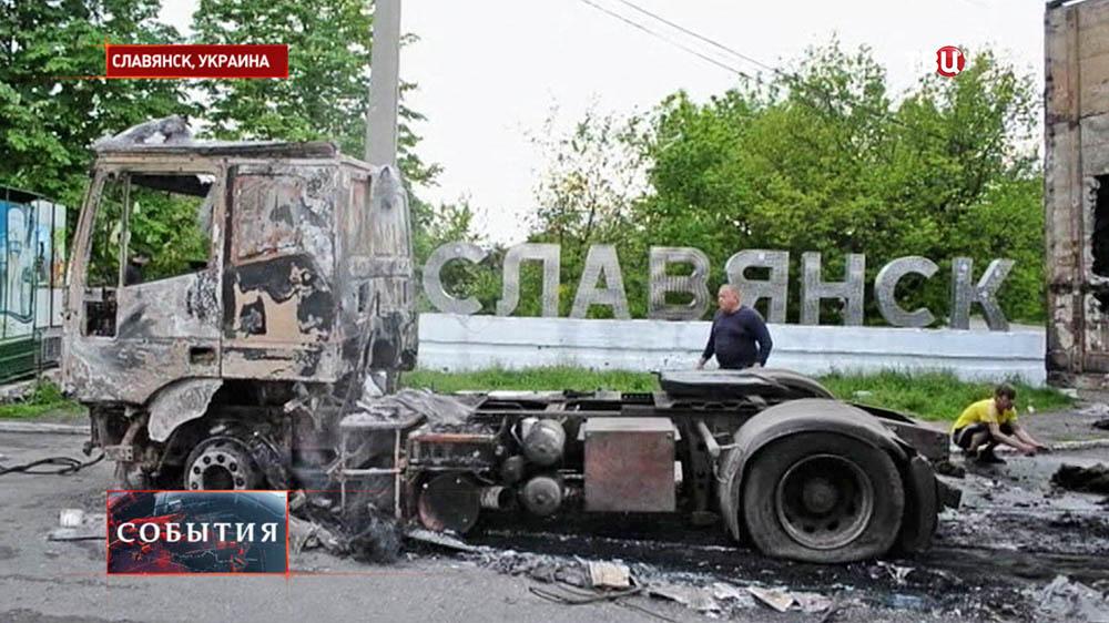 Обгоревший грузовик на въезде в Славянск