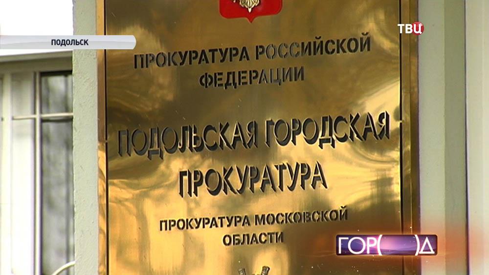 Прокуратура Подольска