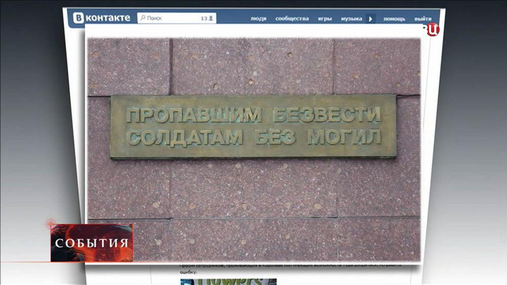 """Табличка на скульптуре """"Пропавшим без вести"""" на Поклонной горе"""