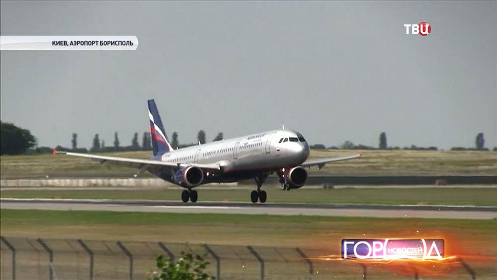 Самолет приземляется в аэропорту Киева