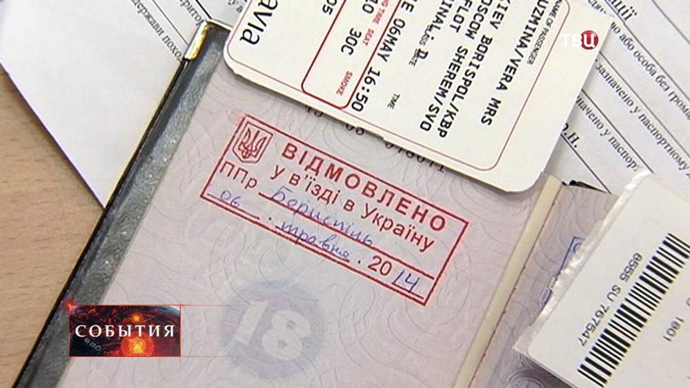 Печать в паспорте о выезде с территории Украины