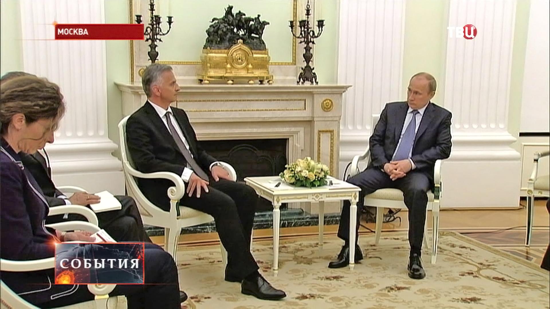 Владимир Путин с главой ОБСЕ Дидье Буркхальтером