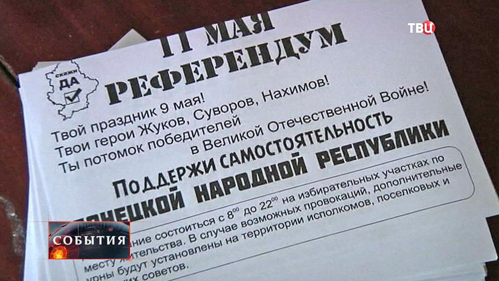 Листовка о референдуме Донецкой области