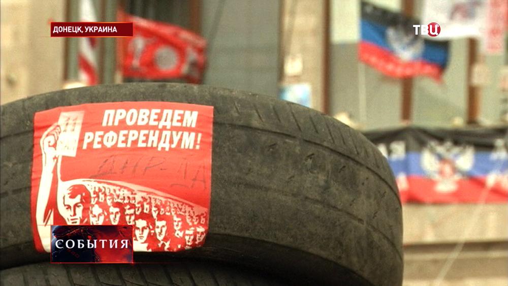 Листовка о референдуме в Донецкой области