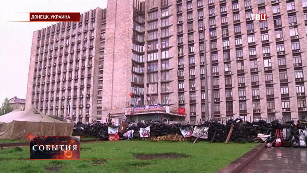 Здание администрации Донецка