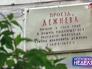 Памятная табличка в проезде Дежева