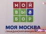 """Праймериз """"Моя Москва"""""""