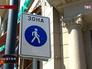 Знак пешеходной зоны