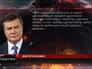 Цитата из заявления Виктора Януковича