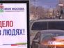 "Гражданская инициатива ""Моя Москва"""