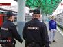 Полицейский патруль на вокзале