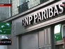 Французский банк BNP Paribas