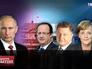 Владимир Путин, Франсуа Олланд, Петр Порошенко и Ангела Меркель