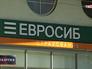 "Банк ""Евросиб"""